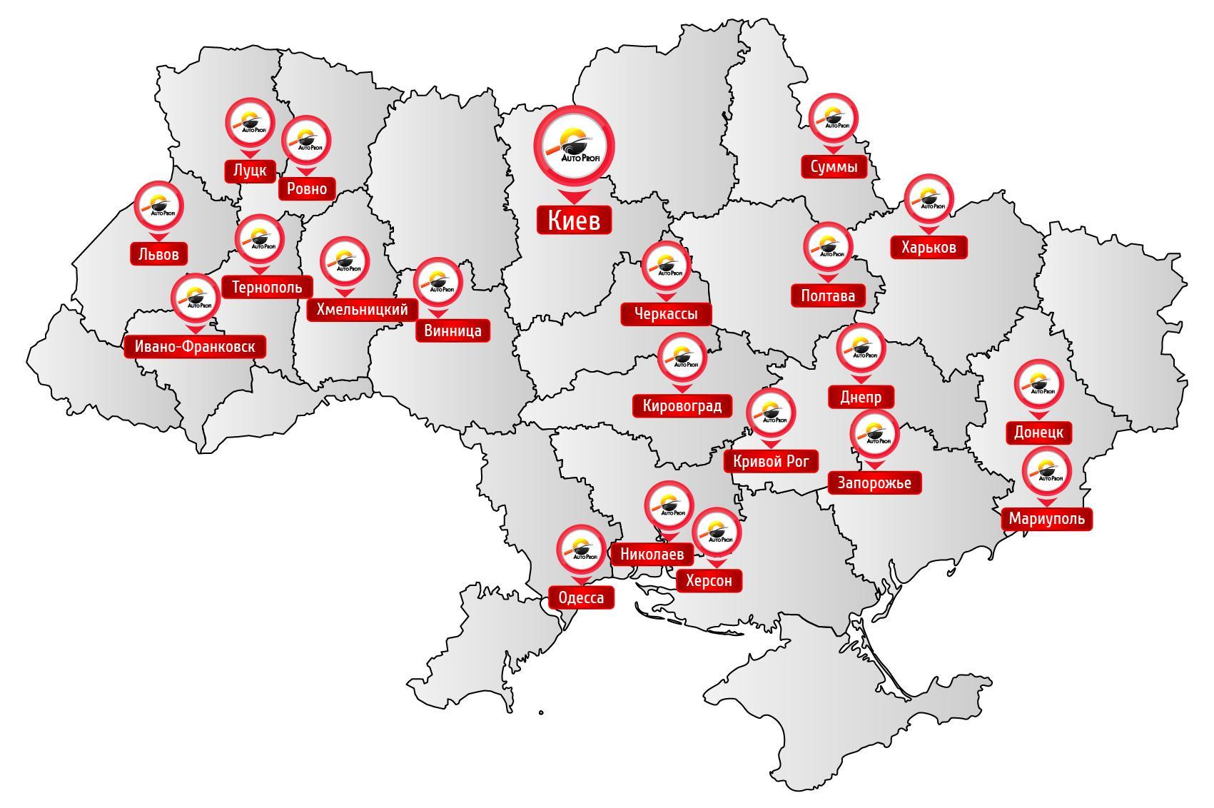 авто профи города украина
