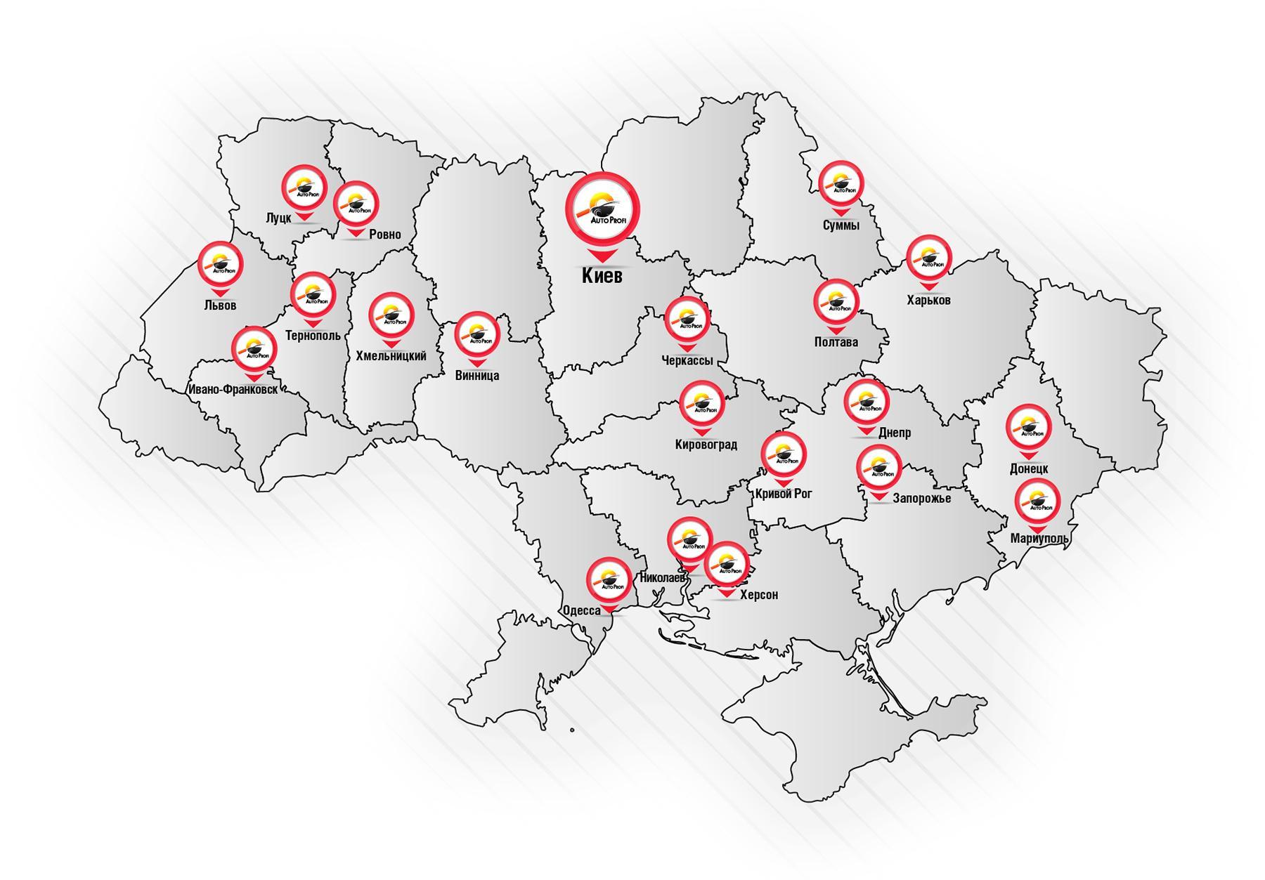 города где работает авто профи украина