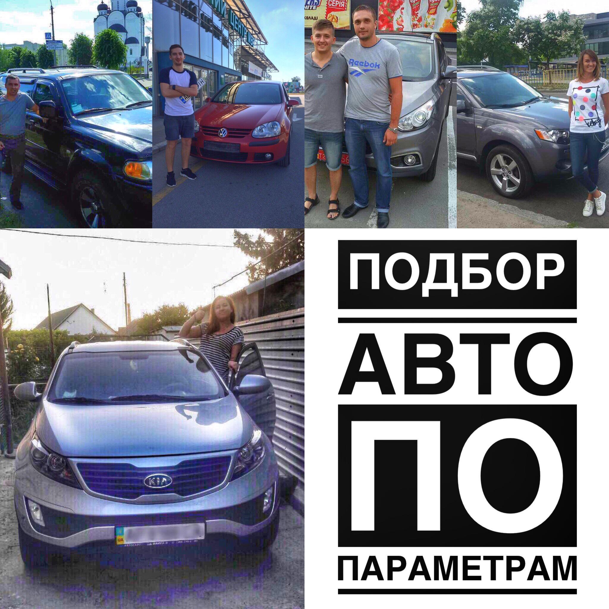 подбор авто с пробегом по украине