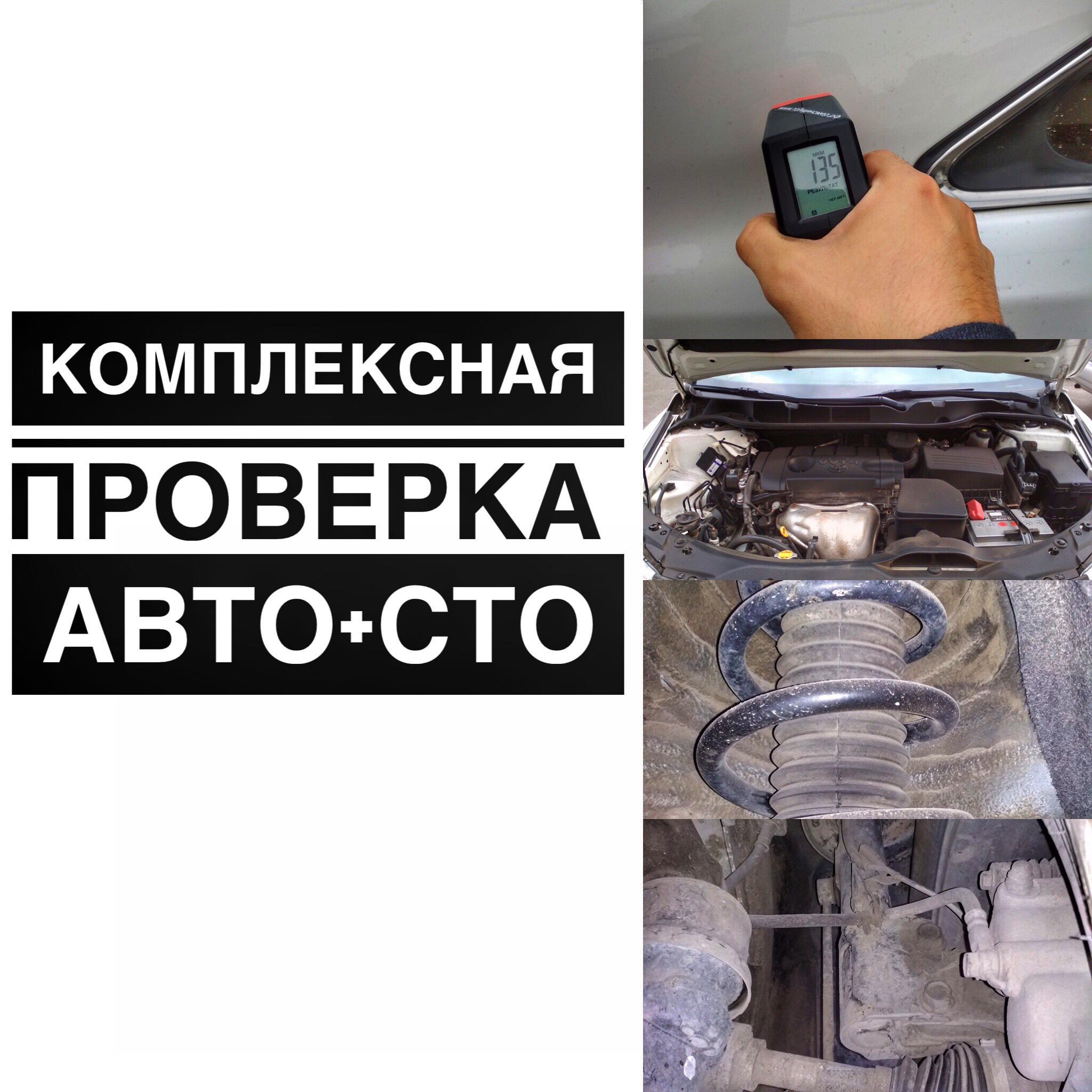 проверка авто на сто ходовой компьютерная диагностика авто