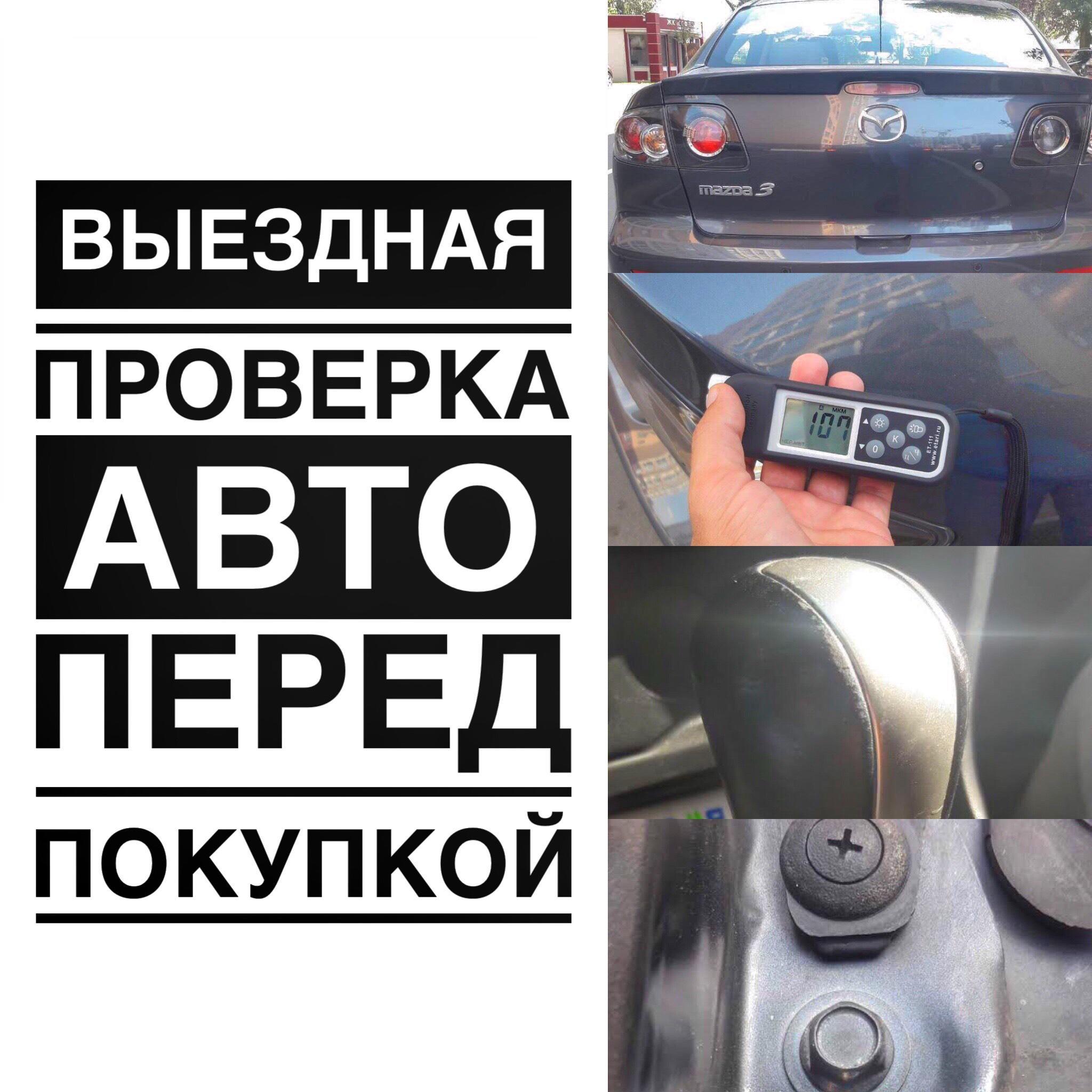 проверка авто перед покупкой от автопрофи