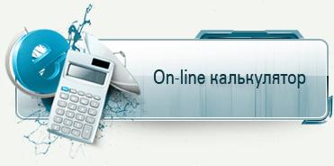 онлайн калькулятор авто профи