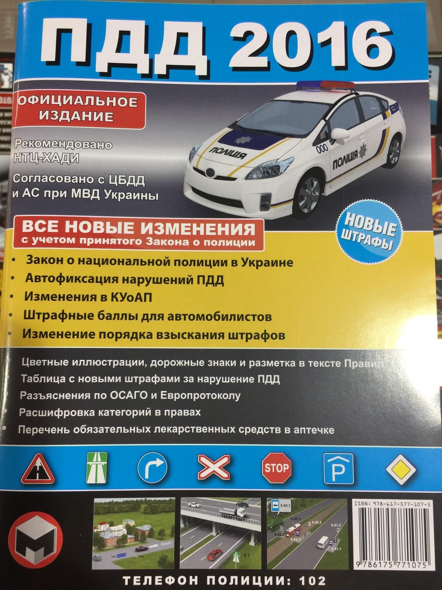 книга для автомобилистов