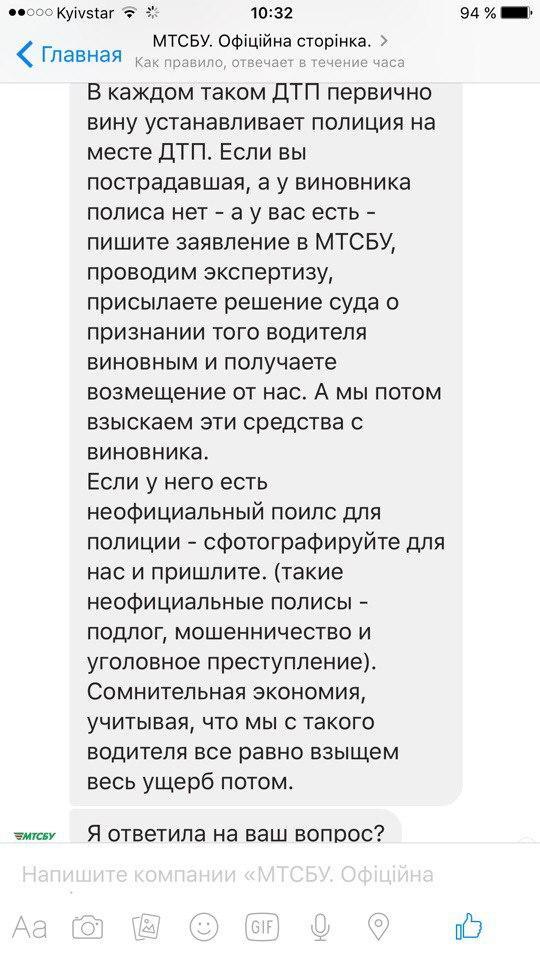 Ответ МТСБУ авто профи