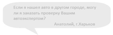 проверка авто в другом городе украины